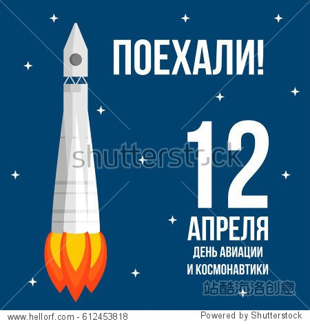 """Vector illustration with the image of space and a rocket. Translation from the Russian language: """"Let's go! April 12 Day of Aviation and Cosmonautics."""""""