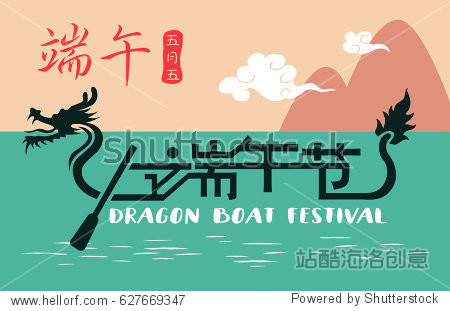 Chinese Dragon Boat Festival illustration. Chinese text means Dragon Boat Festival.