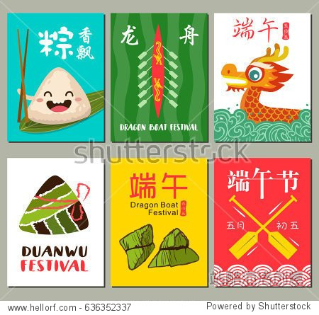 Dragon Boat Festival   dragon boat racing  layout design  greeting card  banner  poster  template design  vector illustration. Chinese text means dragon boat festival and dragon boat racing.