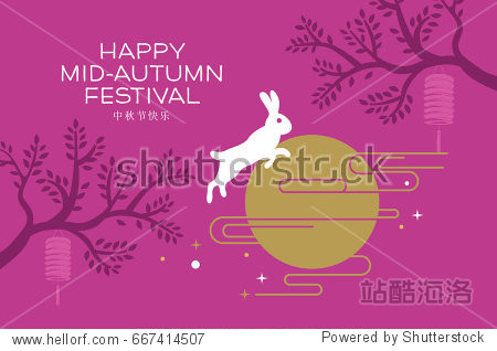 Mid Autumn festival or Moon Cake Festival