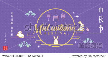 Mid autumn festival design with full moon  bunny on purple polka dot background. (caption: The flowers are blooming & the moon is full; let's celebrate the festival  15th august  happy mid-autumn)