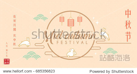 Mid autumn festival design with full moon  bunny on pink polka dot background. (caption: The flowers are in full Bloom & the moon is full; let's celebrate the festival  15th august  happy mid-autumn)