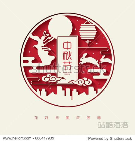 Mid-autumn festival illustration of Chang'e (moon goddess)  bunny  lantern and full moon. Caption: Celebrate Mid-autumn festival together