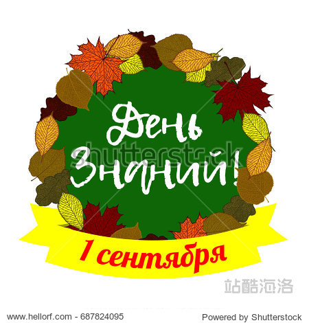 Knowledge day. Vector illustration with inscription in Russian - Knowledge day. First september - on a school green board in decorative colorful frame of autumn leaves and ribbon with date