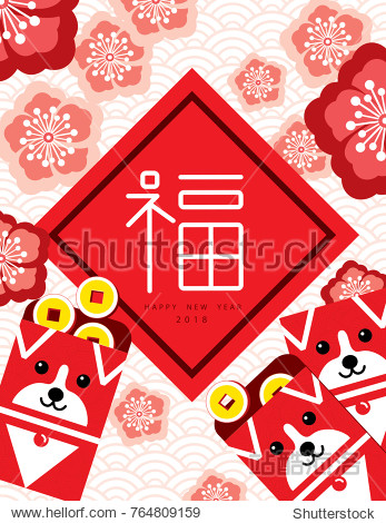 "Chinese new year. 2018 the year of the Dog./ greeting card/ plum blossom with red packet background. Chinese character - ""FU"" it means blessing and happiness in Chinese."