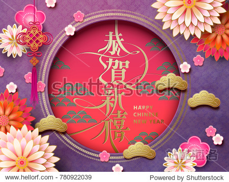 Happy Chinese new year in Chinese word with chrysanthemum and plum elements  purple background