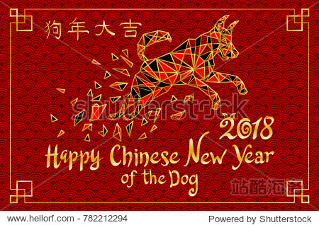 Happy Chinese new year 2018 card with Gold Dog symbol.- Vector Design art