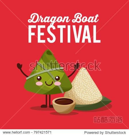 kawaii rice dumpling dragon boat festival party