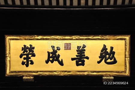 杭州胡雪岩故居里的牌匾
