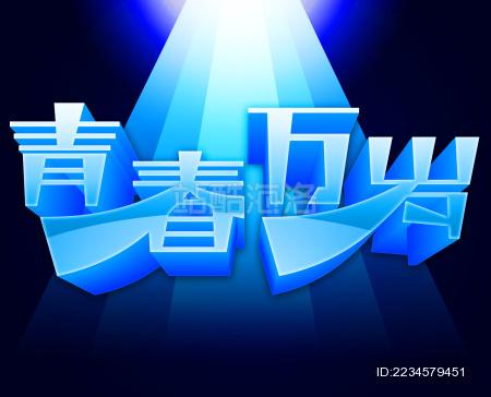 青春万岁原创字体01