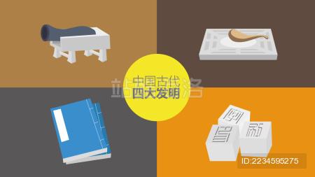 中国四大发明简化矢量素材