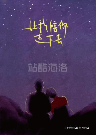 七夕节浪漫宣言插画