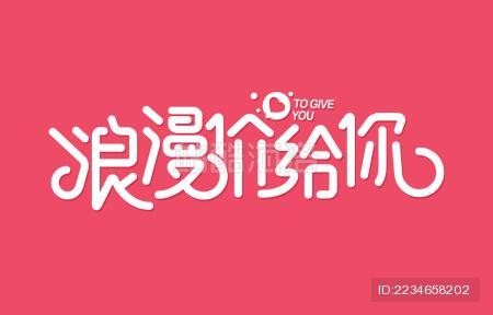 浪漫价给你(七夕情人节商业优惠活动创意字体)