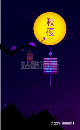 中秋节圆月平面创意矢量图