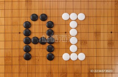 围棋和人工智能