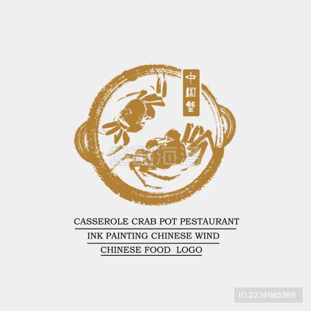 中国古典图案 砂锅螃蟹煲 标志logo素材 餐饮