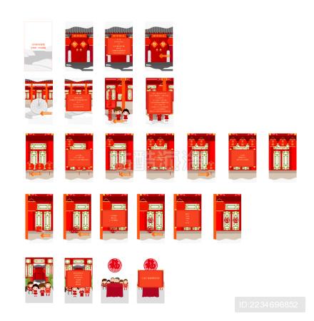 新年微信贺卡全套设计