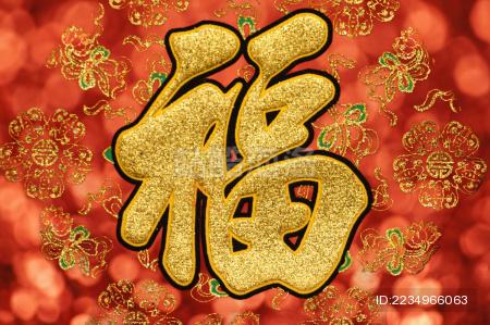 新年 春节 福字