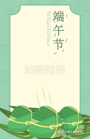 端午节 粽子龙舟插画
