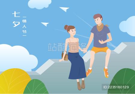 情人节矢量插画