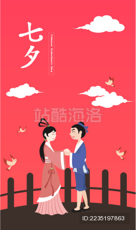 七夕 情人节 矢量插画