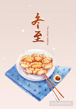饺子 冬至 插画