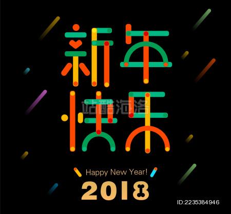 新年快乐 2018