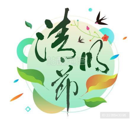 清明节插画 中国