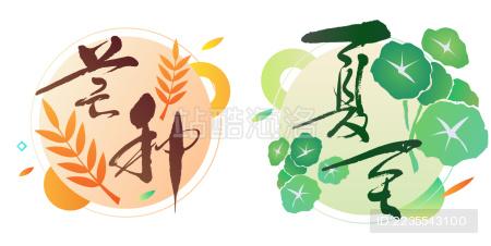 24节气 中国