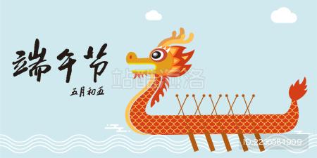 端午节龙舟插画 赛龙舟 端午节书法字体