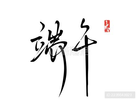端午节,节日,字体,毛笔字,矢量,eps