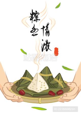 端午节传统节日粽香情浓插画:把亲手做的粽子递给你们 节日快乐!