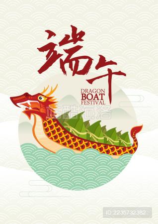 端午节 赛龙舟插画海报