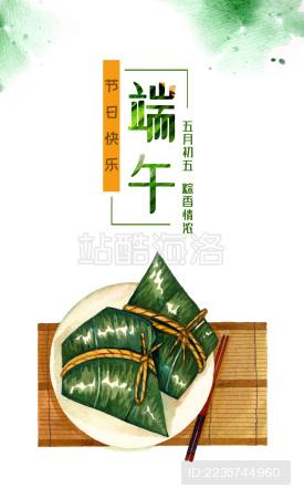 端午节粽子水彩插画