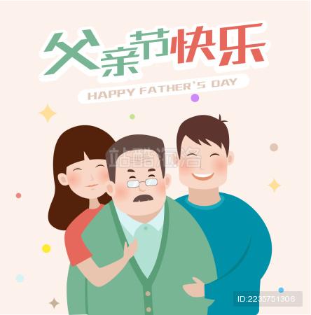 父亲节 插画