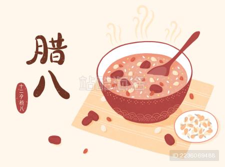 腊八粥节日插画
