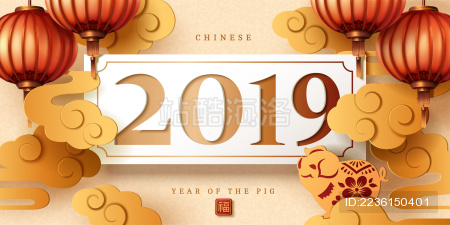 2019新春庆贺横幅设计