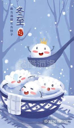 冬至南方汤圆北方饺子