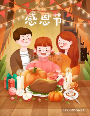 感恩节在家和家人一起庆祝吃火鸡南瓜