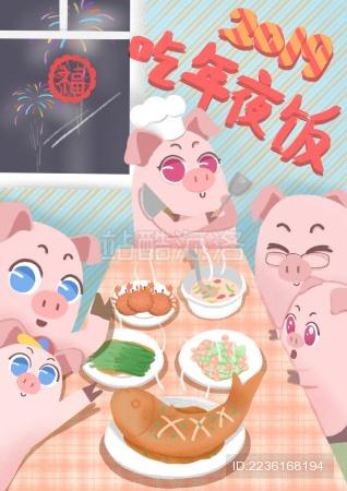 2019猪年春节创意插画 年夜饭
