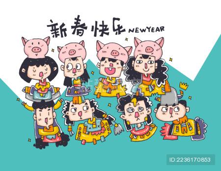 新春快乐2019