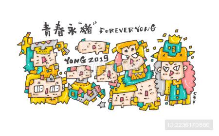 青春永猪卡通插画