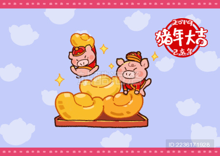 猪年大吉新春元宝版