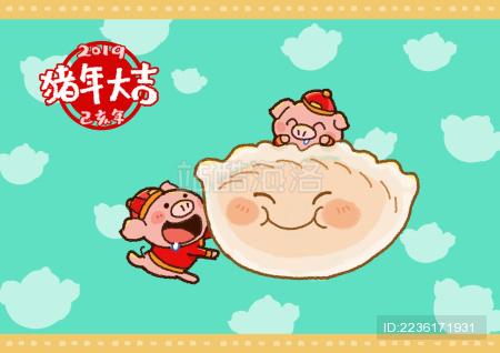 猪年大吉新春饺子版