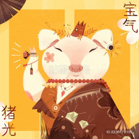 猪猪新年快乐