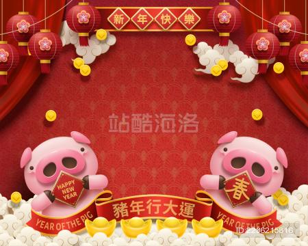 猪年行大运可爱小猪背景