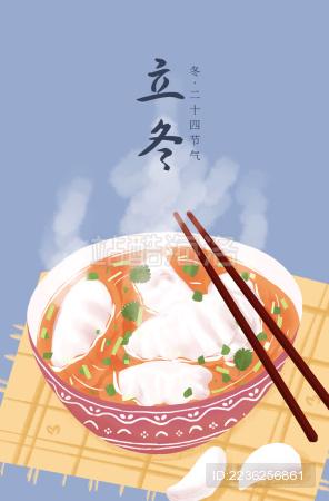 立冬节气 一碗热气腾腾的酸汤水饺