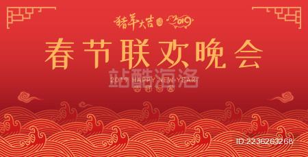 2019中国猪年春节晚会矢量背景图