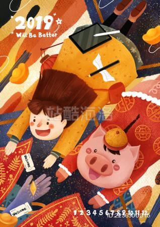 2019猪年快乐