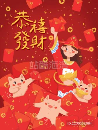 新年快乐 猪年大吉